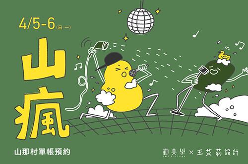勤美學X王艾莉設計【山瘋】:4/5(日)-4/6(一)
