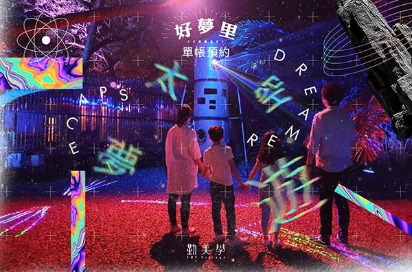 太空夢遊:3/21(日)-3/22(一)