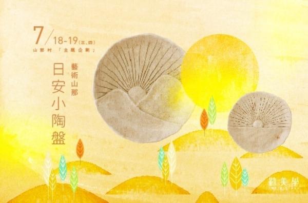 日安小陶盤:7/18(三)〜7/19(四)