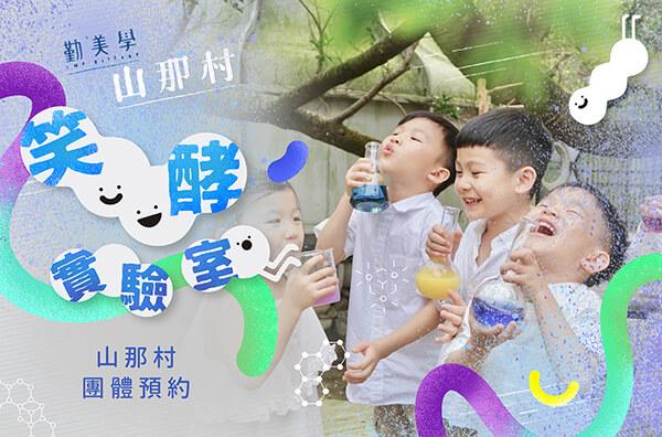 團體預約:山那村 笑酵實驗室8/30(日)-8/31(一)