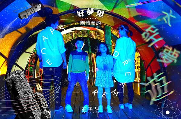 團體預約:好夢里 太空夢遊 8/31(二)-9/1(三)