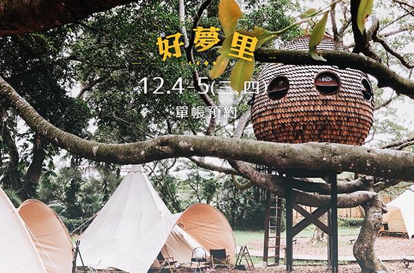 好夢里奇幻之旅12/4(三)-12/5(四)