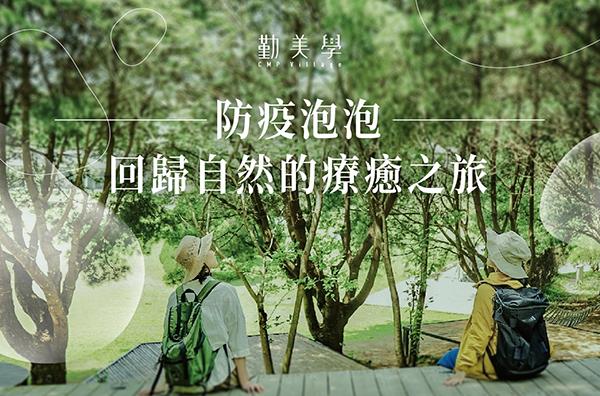 回歸自然的療癒之旅 7/27(二)-7/28(三)