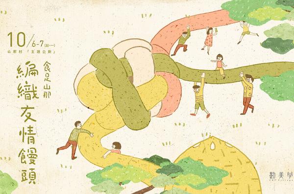 編織友情饅頭:10/06(日)~10/07(一)