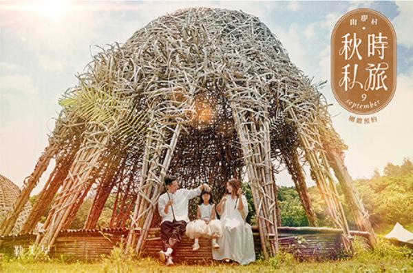 團體預約︱山那村 秋時.私旅 9/6(日)-9/7(一)