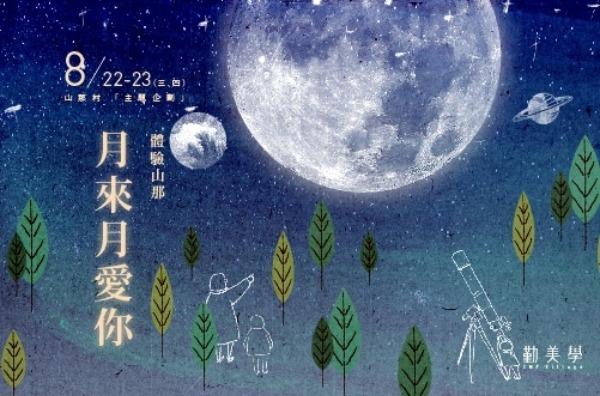 月來月愛你:8/22(三)~8/23(四)