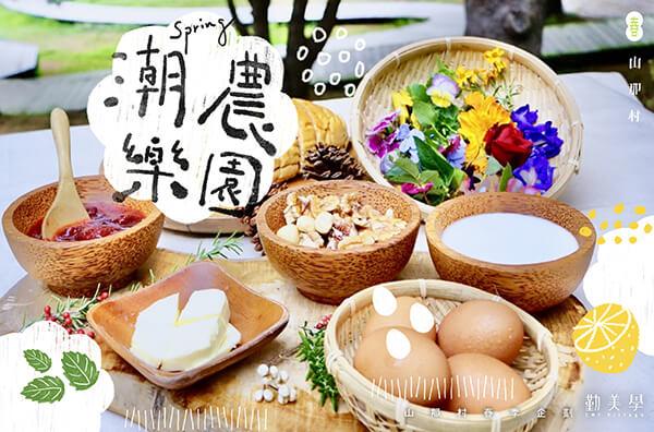 山那村 【潮農樂園】3/24(三)-3/25(四)