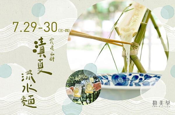 漬夏!流水麵:7/29(三)-7/30(四)
