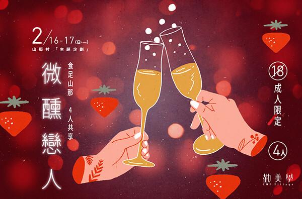 微醺戀人:2/16(日)~2/17(一) 四人同享