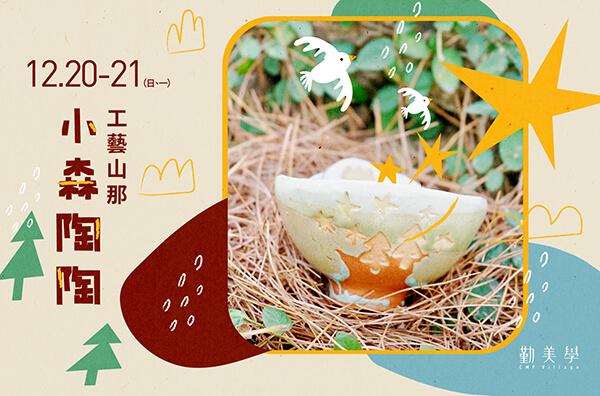 小森陶陶:12/20(日)-12/21(一)