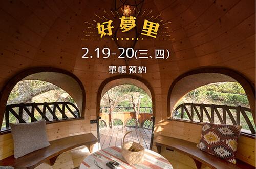 好夢里奇幻之旅2/19(三)-2/20(四)