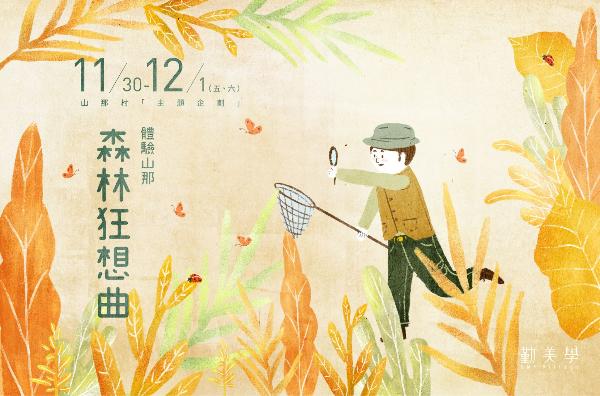 森林狂想曲:11/30(五)~12/01(六)