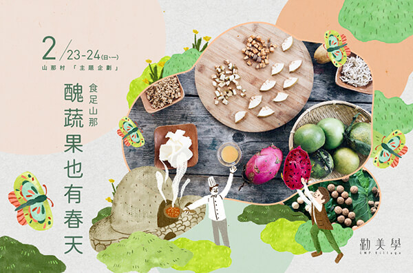 醜蔬果也有春天:2/23(日)~2/24(一)
