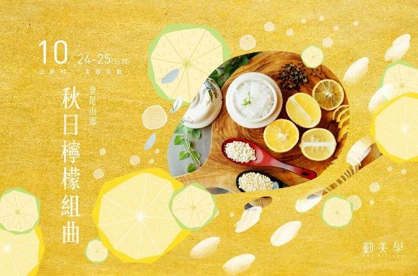 秋日檸檬組曲:10/24(三)〜10/25(四)