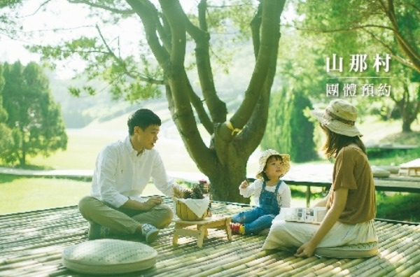 團體課程:山那村7/04(三)-7/05(四)