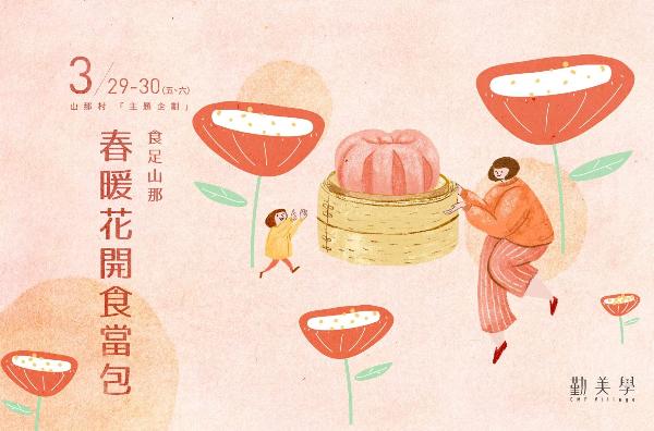 春暖花開食當包:3/29(五)~3/30(六)