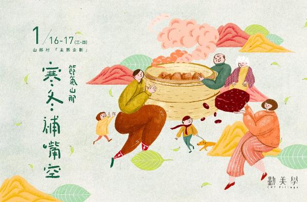 寒冬補嘴空:1/16(三)〜1/17(四)