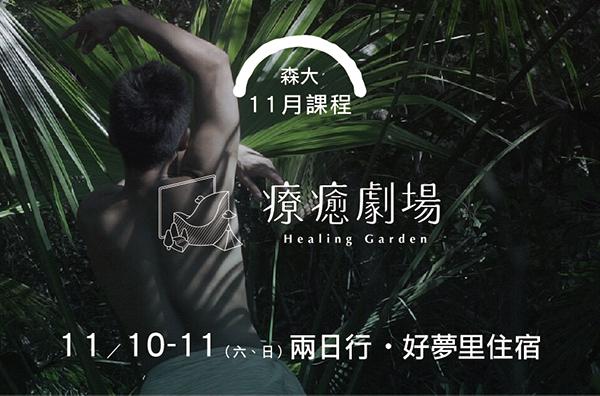 森大 第五課 ﹛療癒劇場﹜好夢里住宿 11/10-11/11