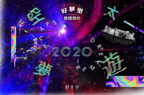 團體預約:好夢里 2020太空夢遊 1/2(六)-1/3(日)