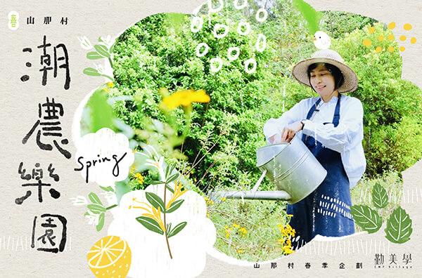 團體預約︱山那村 【潮農樂園】3/19(五)-3/20(六)