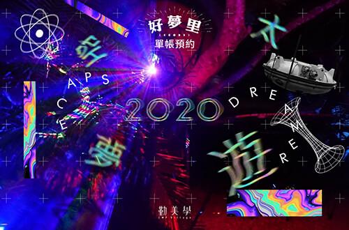 2020太空夢遊 8/2(日)-8/3(一)