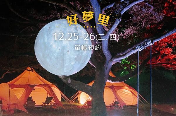 好夢里奇幻之旅:12/25(三)-12/26(四)