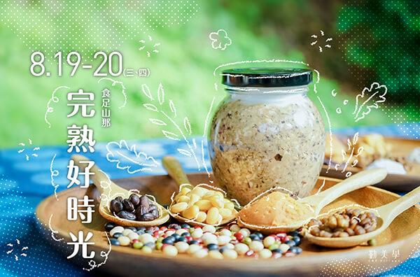 完熟好時光:8/19(三)-8/20(四)