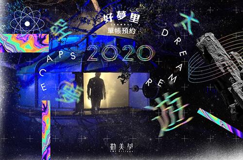 2020太空夢遊 7/19 (日)-7/20(一)