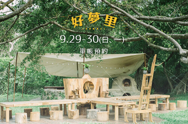 好夢里奇幻之旅:9/29(日)-9/30(一)