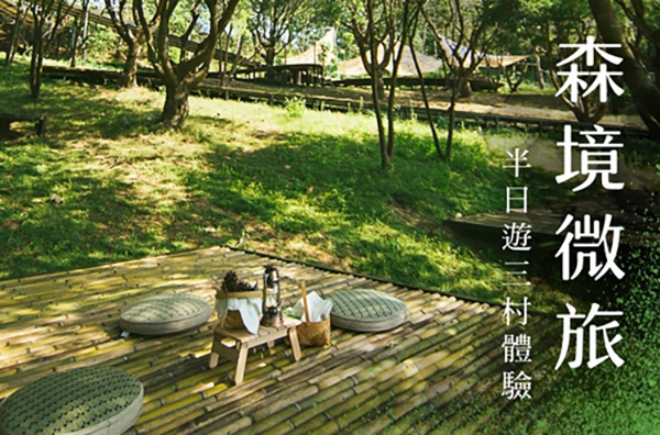 【森境微旅】半日遊三村體驗 1/12(二)