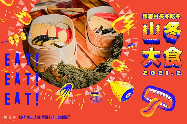 山那村 山冬.大食 2/21(日)-2/22(一)