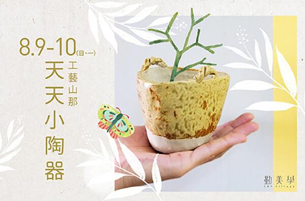 天天小陶器:8/9(日)~8/10(一)
