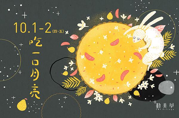中秋特映—吃一口月亮 10/1(四)-10/2(五)