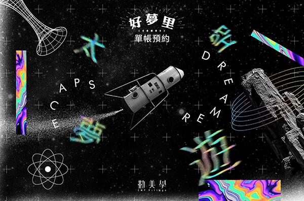 太空夢遊:6/13(日)-6/14(一)