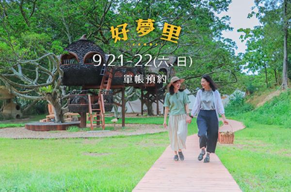 好夢里奇幻之旅:9/21(六)-9/22(日)