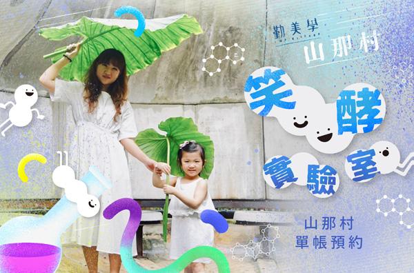 【夏—笑酵實驗室】 8/23(日)-8/24(一)