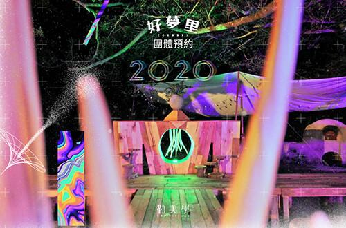 團體預約:好夢里 2020太空夢遊 8/9(日)-8/10(一)