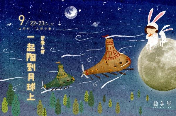 一起陶到月球上@山那村:9/22(六)~9/23(日)