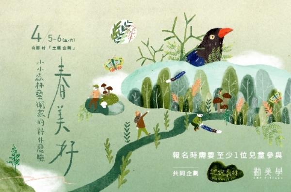 勤美學X地衣森林 兒童節主題企劃【春。美。好—小小森林藝術家的野外歷險】:4/05(五)~4/06(六)