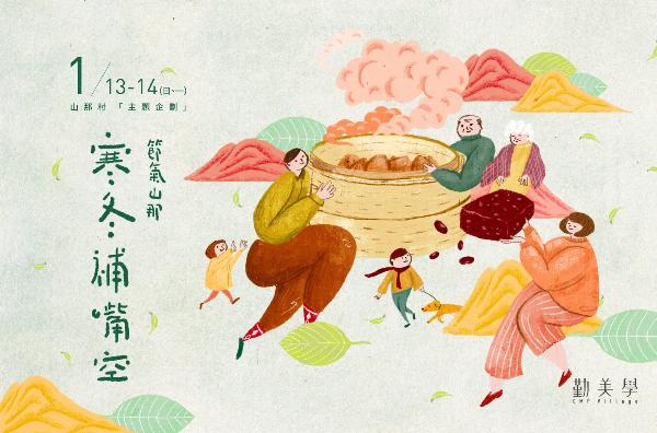 寒冬補嘴空:1/13(日)~1/14(一)