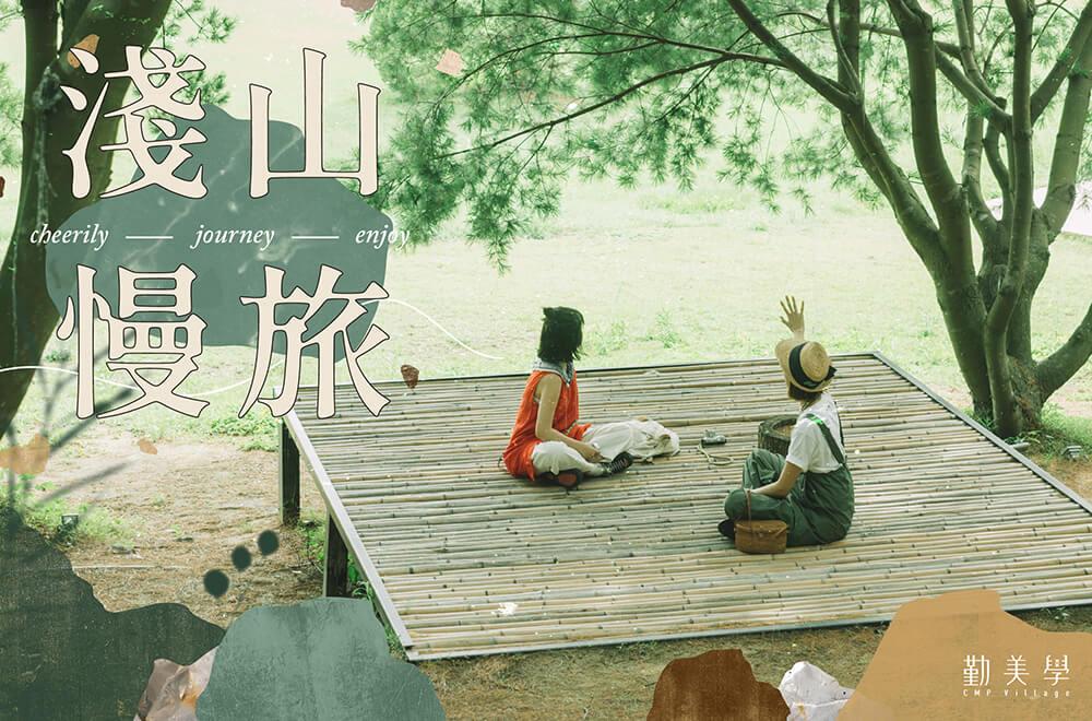 淺山慢旅:10/3(日)-10/4(一)