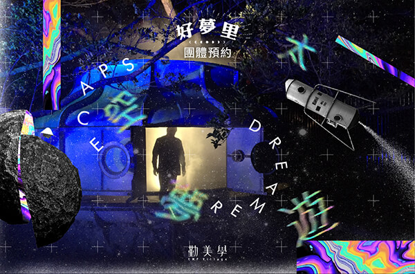 團體預約:好夢里 太空夢遊 8/24(二)-8/25(三)