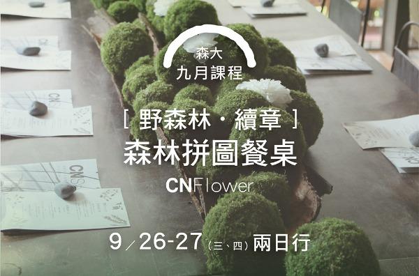 森大:第三課{CNFlower野森林} 續章 兩天一夜 9/26(三)-9/27(四)