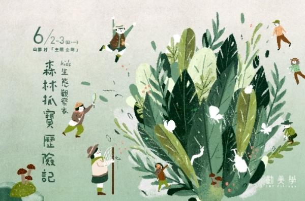Kids生態觀察家—森林抓寶歷險記:6/02(日)-6/03(一)