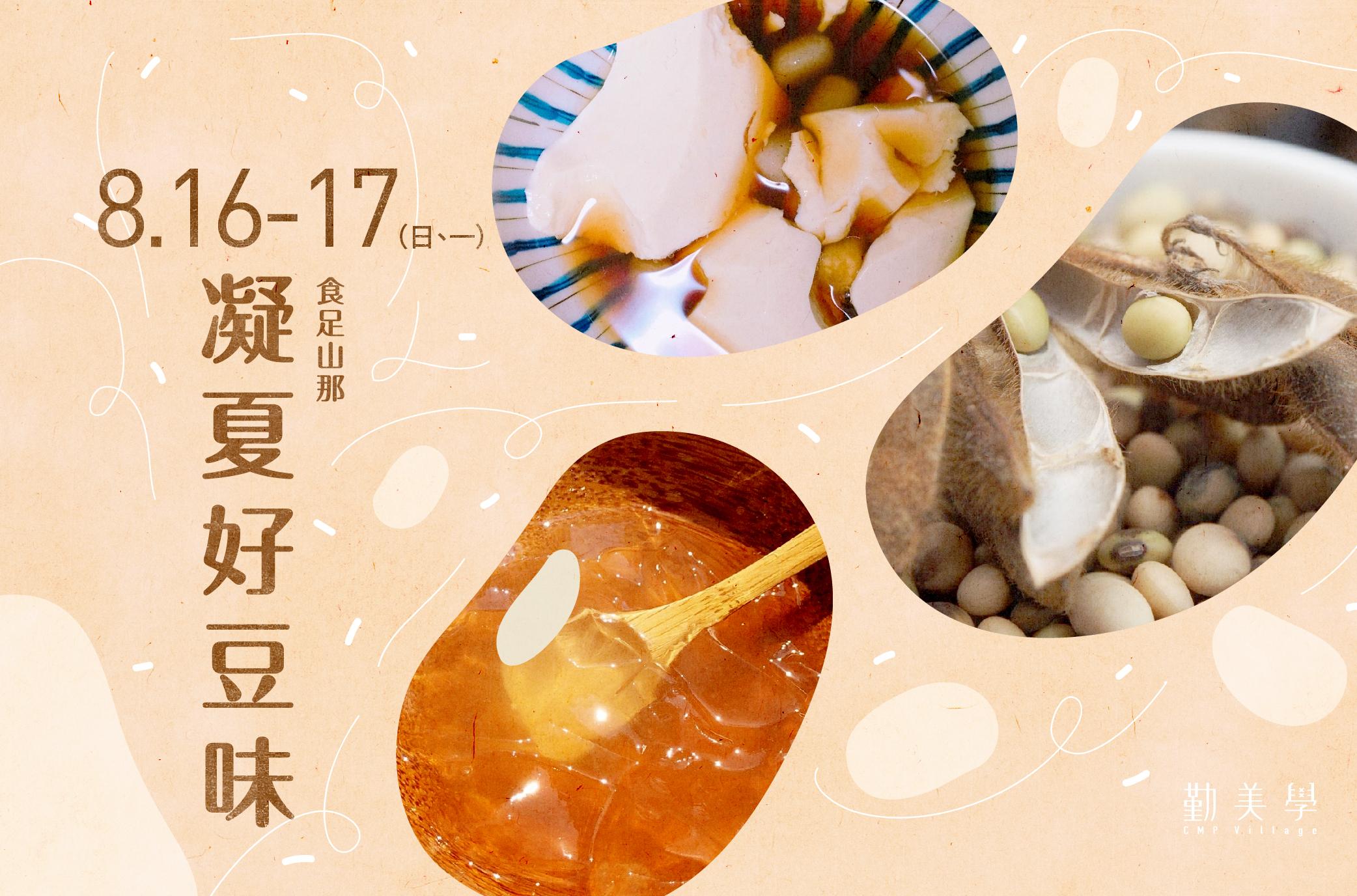 凝夏好豆味:8/16(日)-8/17(一)