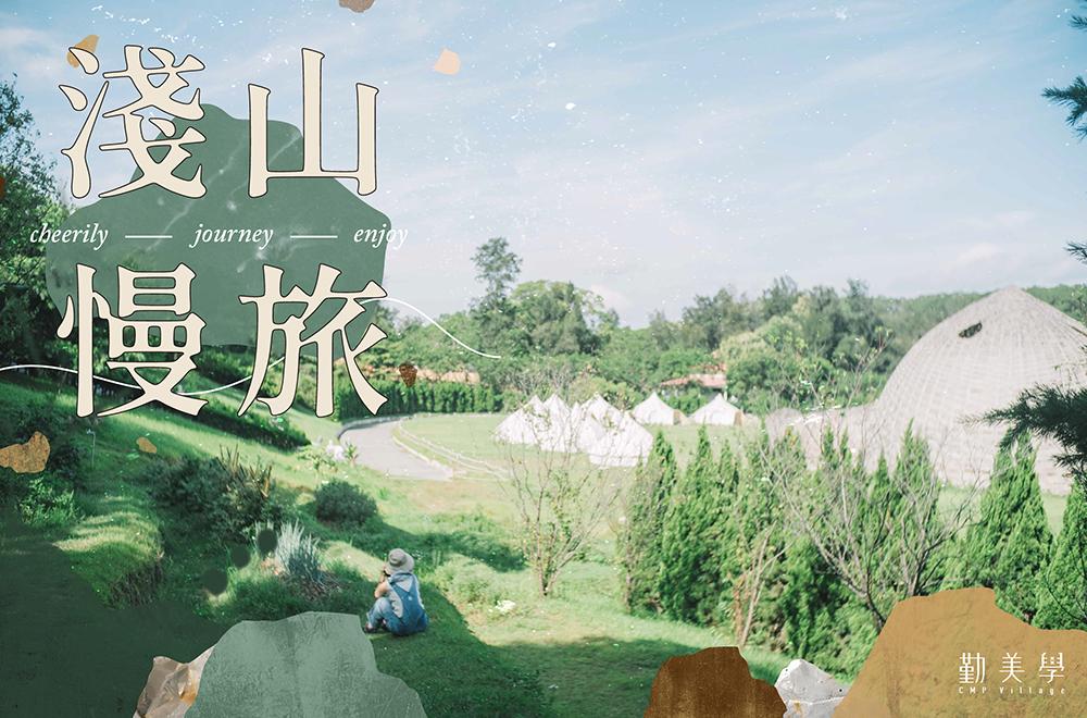 淺山慢旅:11/7(日)-11/8(一)