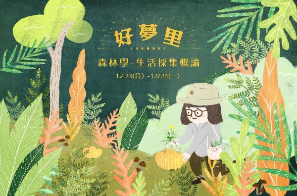 森林學—生活採集概論:12/23(日)~12/24(一)