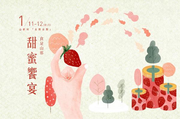 甜蜜饗宴:1/11(五)〜1/12(六)
