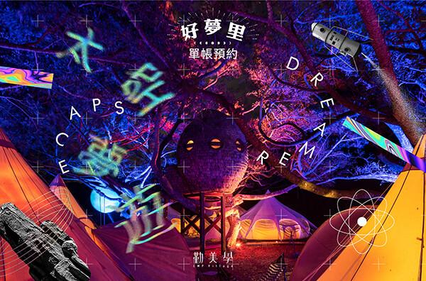 太空夢遊:8/29(日)-8/30(一)