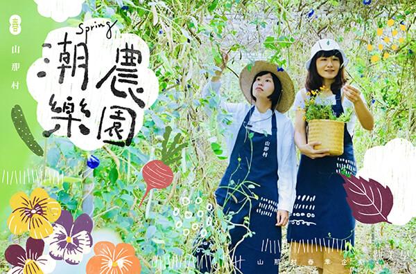 山那村 【潮農樂園】3/26(五)-3/27(六)
